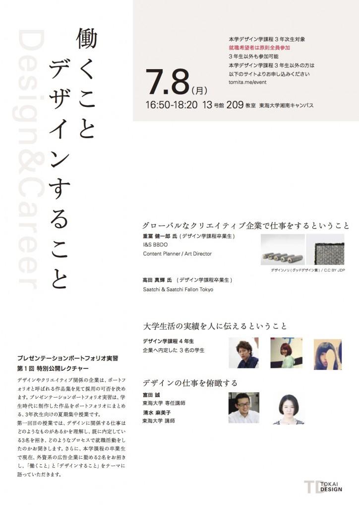 Design & Creer 7/8