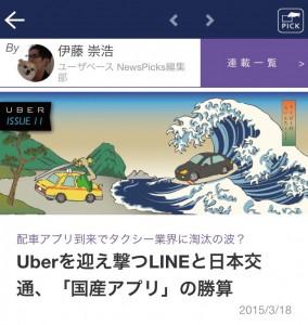 【Vol.11】Uberを迎え撃つLINEと日本交通、「国産アプリ」の勝算 / NewsPicks デザイン:荒新桃子  https://newspicks.com/news/878623/ より