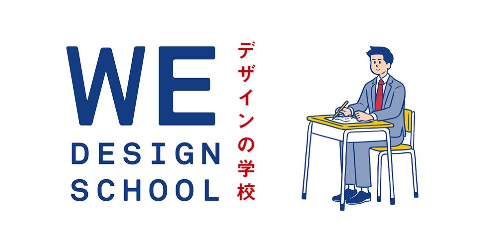 wedesignschool