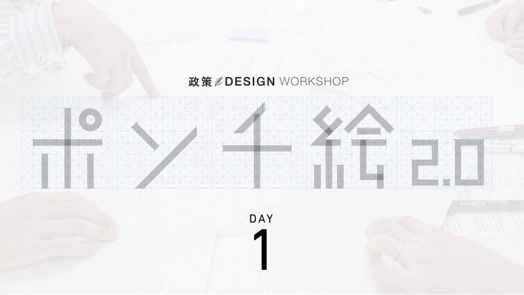 workshop1.001